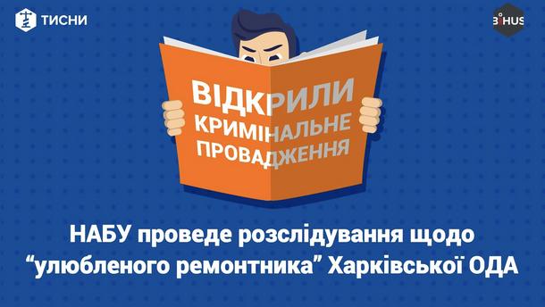 НАБУ будет расследовать хищения на тендерах Харьковской ОГА: подробности