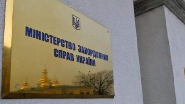 В МЗС прокоментували припинення дії Угоди про дружбу з РФ