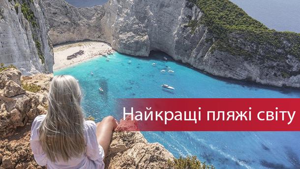 Найкращі пляжі світу рейтинг