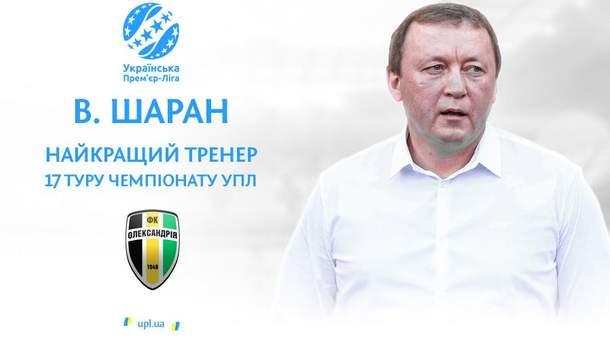 Владимир Шаран – лучший тренер 17 тура УПЛ