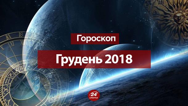 Гороскоп на декабрь 2018 - гороскоп всех знаков Зодиака на декабрь 2018