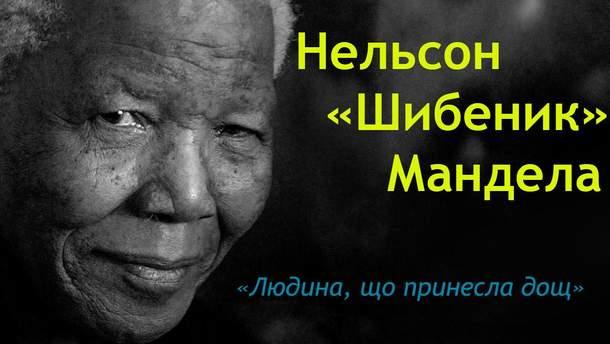 Нельсон Ролихлахла Мандела