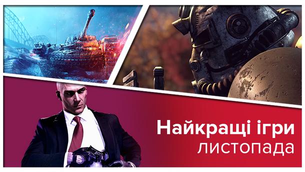 Найкращі ігри листопада 2018: Battlefield V, Fallout 76, Hitman 2