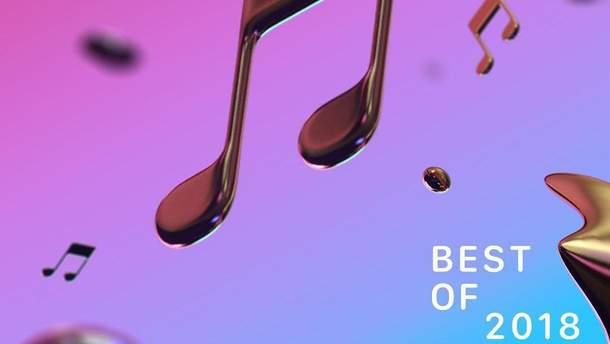 Найкращі пісні 2018 року згідно рейтингу Apple Music