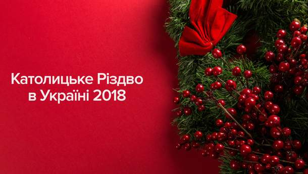 Католическое Рождество в Украине 2018: какие выходные дни ждут украинцев
