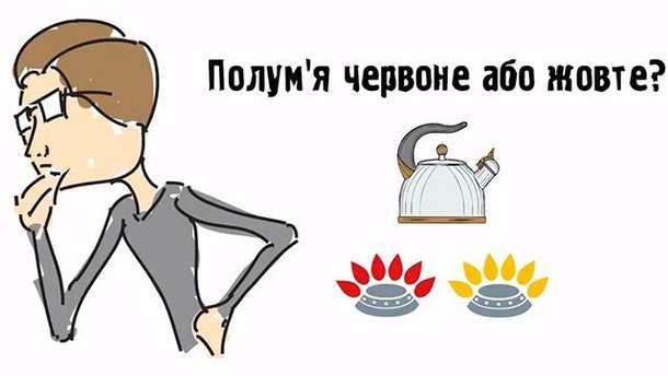 Чому газ в Україні не блакитного кольору