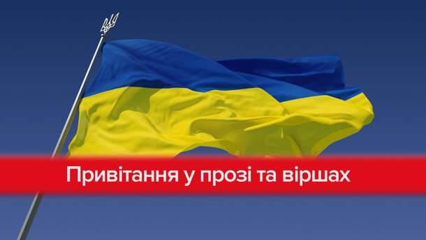 Привітання з Днем Збройних Сил України 2018 - вітання прозою, у віршах