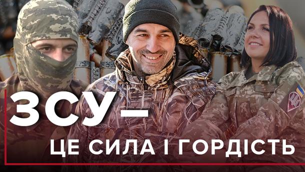 День Збройних сил України 2018: про гордість армії України