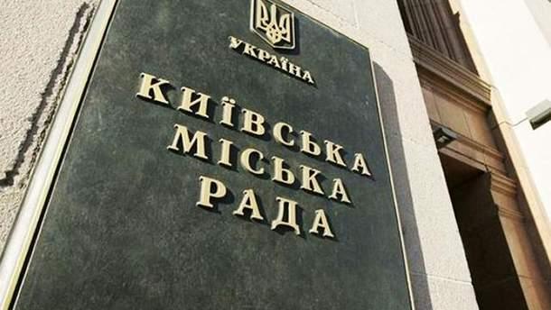 Киевсовет переименовал ряд улиц