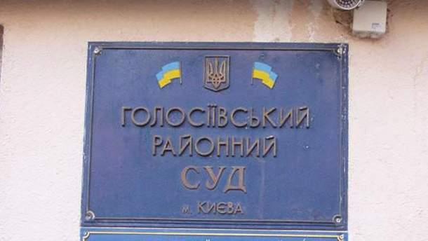 У Києві з Голосіївського суду утік підозрюваний у кримінальному злочині