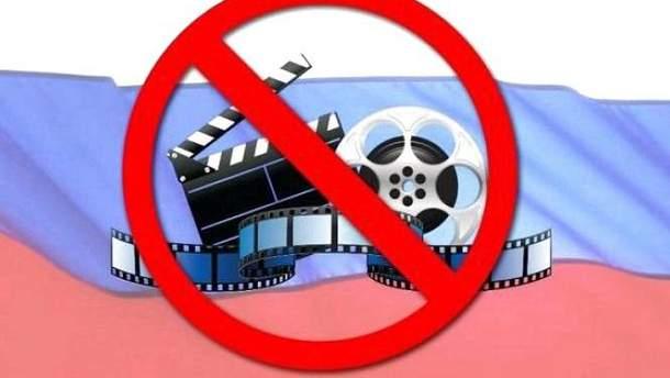 На Ивано-Франковщине запретили публичное использование российских фильмов и музыки
