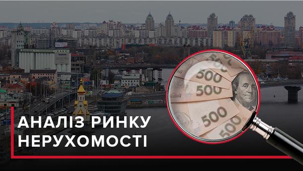Рынок недвижимости Киева в 2018