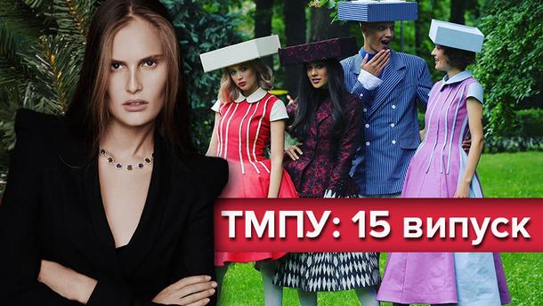 Топ-модель по-украински 2 сезон - 07.12.2018 - смотреть онлайн 15 выпуск