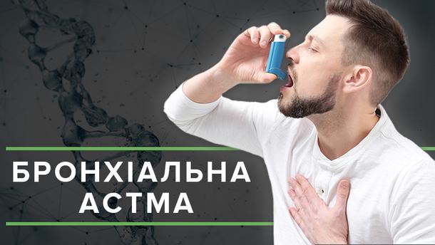 Все про бронхіальну астму: симптоми, лікування та причини виникнення