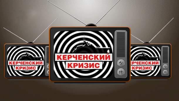 Як росіяни ставляться до агресії РФ у Азовському морі: неочікувані дані