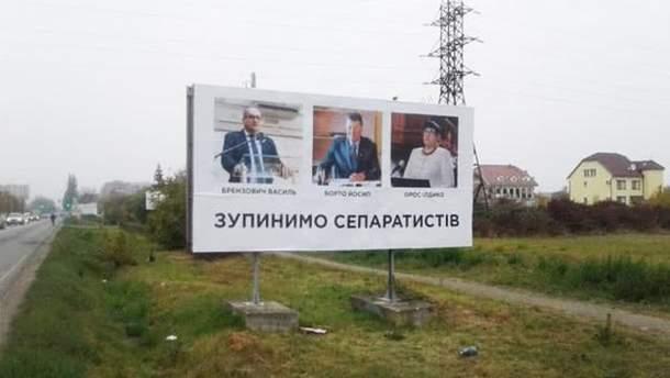 Провокационные билборды о сепаратизме на Закарпатье: в деле появилась подозреваемая