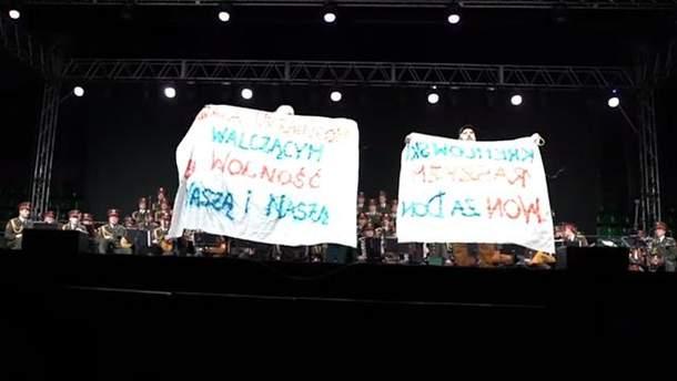 Поляки сорвали концерт ансамбля русской армии