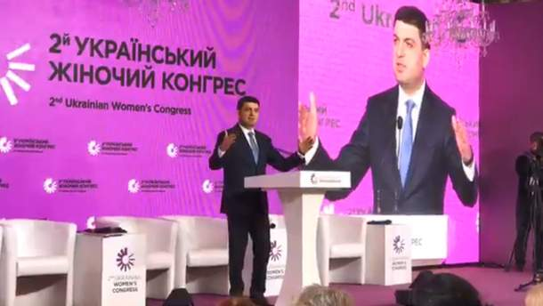 Виступ Володимира Гройсмана на Жіночому конгресі