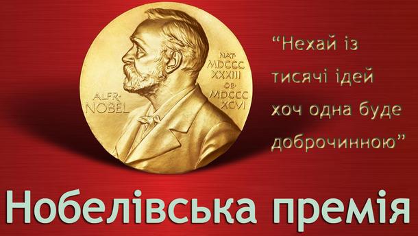Кому дають Нобелівську премію
