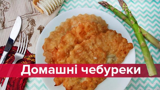 Рецепт чебуреків