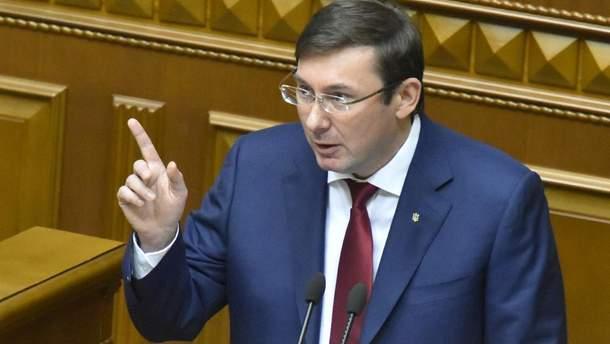 Луценко предлагает ввести санкции в отношении активов РФ на территории Украины