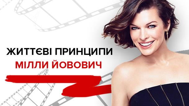 Міллі Йовович – 43! Топ-4 цитати голлівудської зірки родом з України