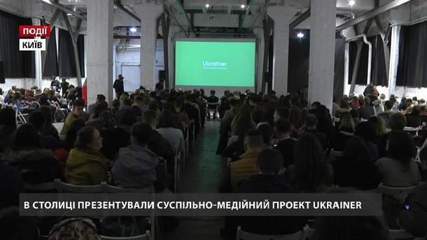 В столице презентовали общественно-медийный проект Ukrainer