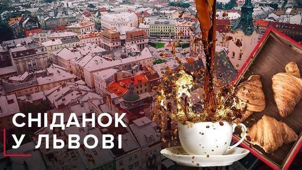 Де поснідати у Львові: список місць, де найкращі сніданки