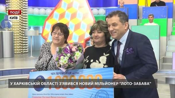 """В Харьковской области появился новый миллионер """"Лото-Забава"""""""