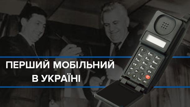 Мобільні телефони в Україні: від президента – до народу, від 1 кг – до 100 грамів
