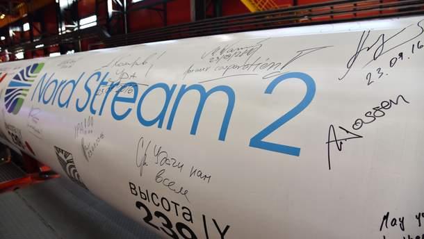 Компанія Nord Stream 2