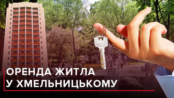 Аренда квартир в Хмельницком: во сколько обойдется