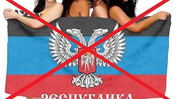 Продається все: символіка проросійських бойовиків у світових магазинах і як її звідти прибрати