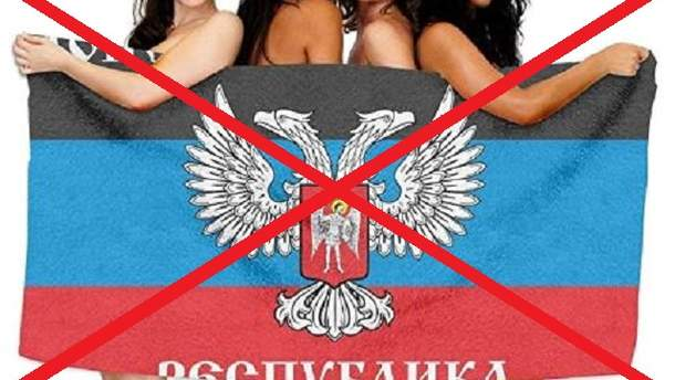 Продается все: символика пророссийских боевиков в мировых магазинах и как ее оттуда убрать