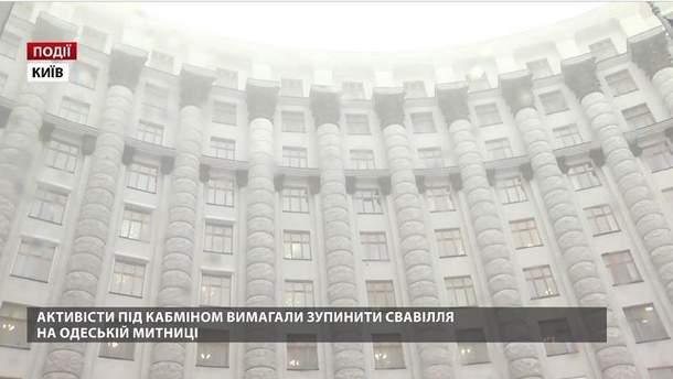 Активисты под Кабмином требовали остановить беспредел на Одесской таможне