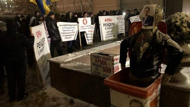 Акція протесту проти дій АРМА