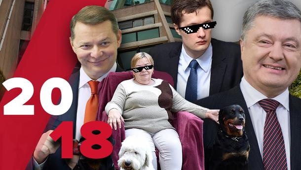 Щедрий 2018-й рік (і попередні теж): топ елітної нерухомості українських можновладців