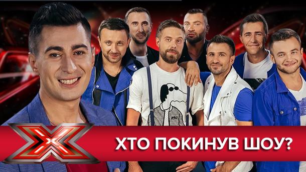 Х-фактор 9 сезон 16 випуск: у четвертому прямому ефірі шоу покинули Петро Гарасимів та Duke Time