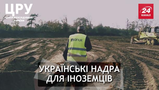 Як іноземці безкарно грабують українську землю і заробляють на цьому мільйони