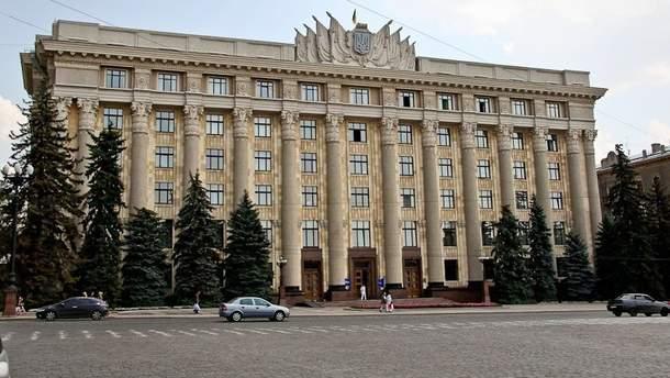 Харківська обласна рада