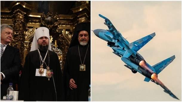 Головні новини 15 грудня: Єдина помісна православна церква в Україні та катастрофа СУ-27