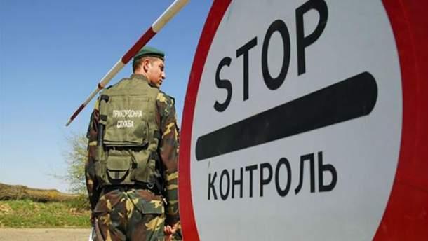В Україні вперше порушили кримінальну справу через незаконний перетин кордону