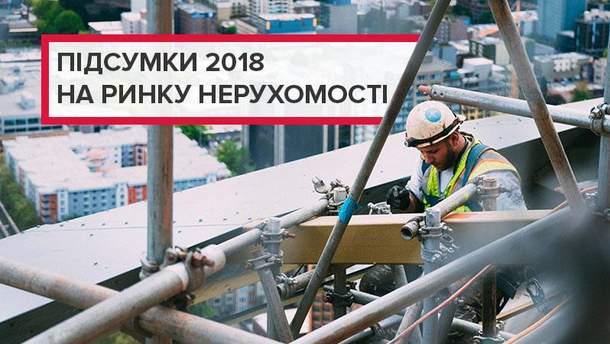 Ринок нерухомості України: підсумки 2018