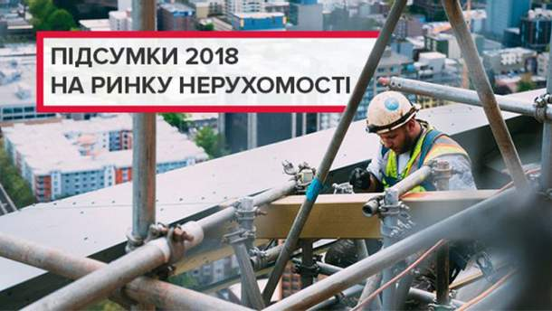 Специалист спрогнозировал цены нанедвижимость вУкраинском государстве в 2019г.