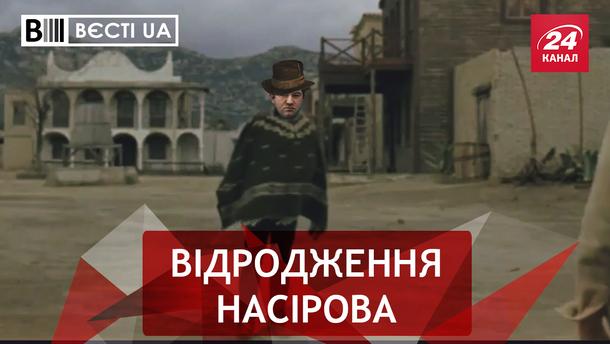 Вєсті. UA. Жир: Здійснення бажань Насірова. Прибулець радикал