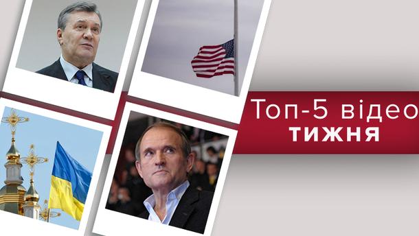 Объявления главы Единой поместной церкви и ультиматум Вашингтона для России – топ-5 видео недели