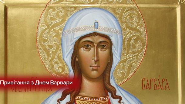 З Днем ангела Варвари 2018 - привітання з Днем Святої Варвари 2018
