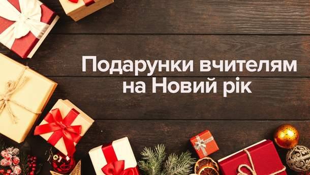 Здивуйте вчителя подарунком на Новий рік