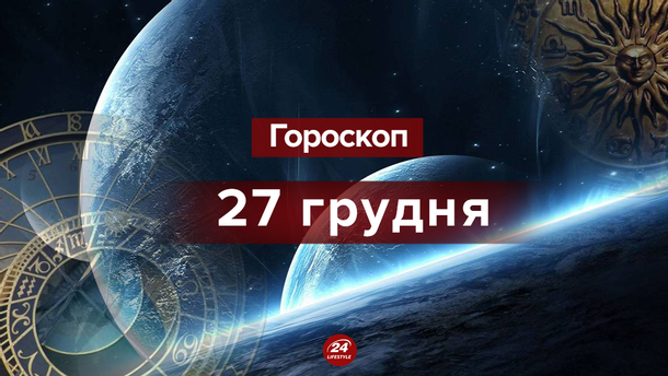 Гороскоп на 27 грудня 2018 - гороскоп всіх знаків Зодіаку