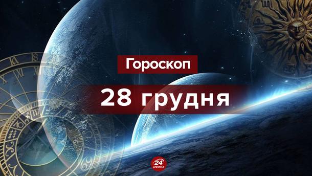 Гороскоп на 28 декабря 2018: гороскоп для всех знаков Зодиака